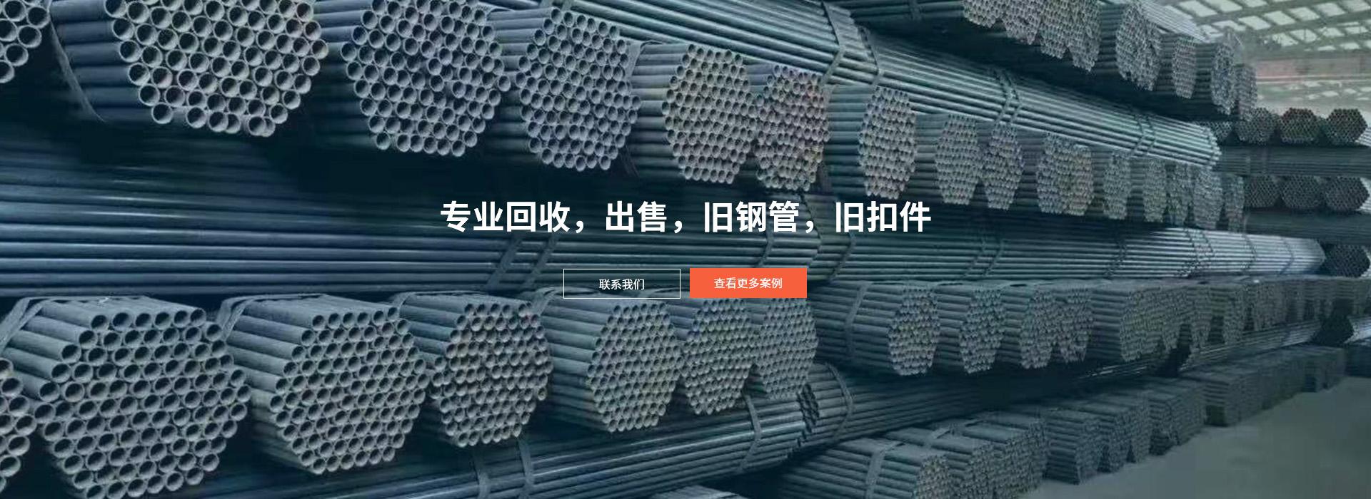 重庆旧钢管回收